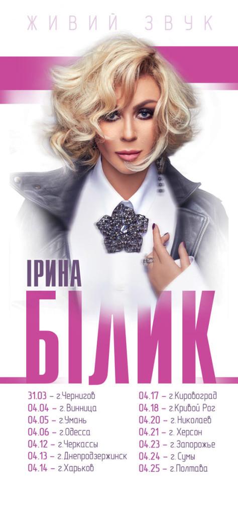 Ирина Билык-тур